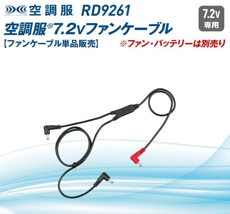 RD9261 空調服 ファンケーブル単品