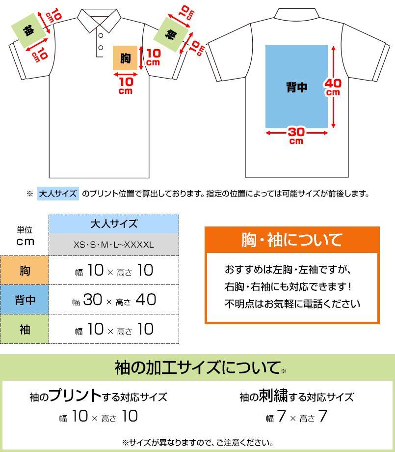 ドライCVCポロシャツ(5.3オンス)(男女兼用) プリントエリア