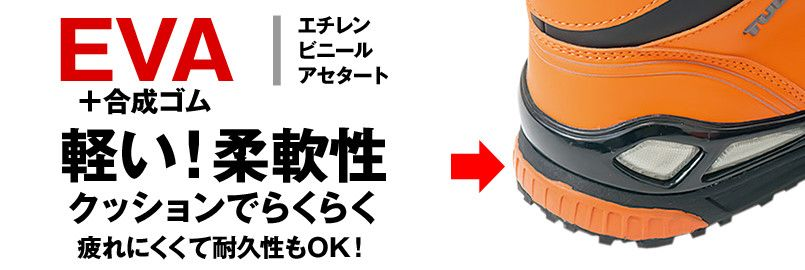 AZ56380 アイトス ディアプレックス 安全靴 スチール先芯 ミッドソール