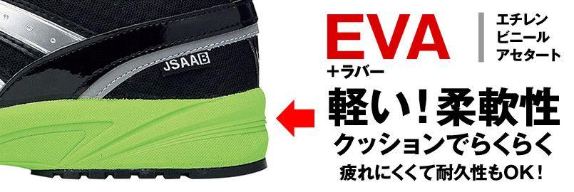 ジーベック 85130 蛍光めちゃ軽 安全靴 超軽量600g 樹脂先芯 ミッドソール