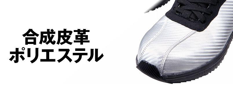 S7183 自重堂Z-DRAGON 耐滑セーフティシューズ(ミドルカット) スチール先芯 アッパー