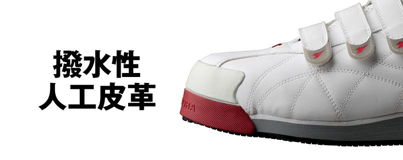 [DIADORA(ディアドラ)]安全靴 IBIS アイビス マジックテープ[返品NG] 樹脂先芯 アッパー