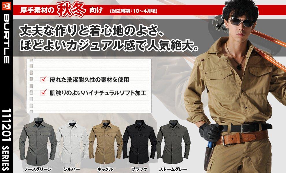 1205 長袖シャツ