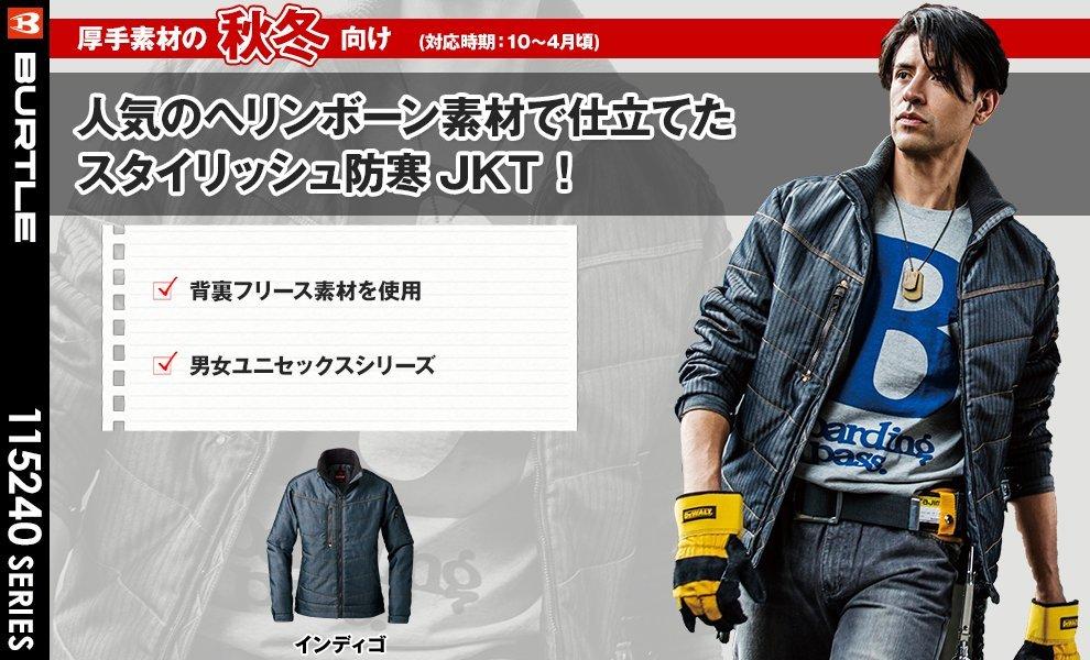 5240 防寒ジャケット