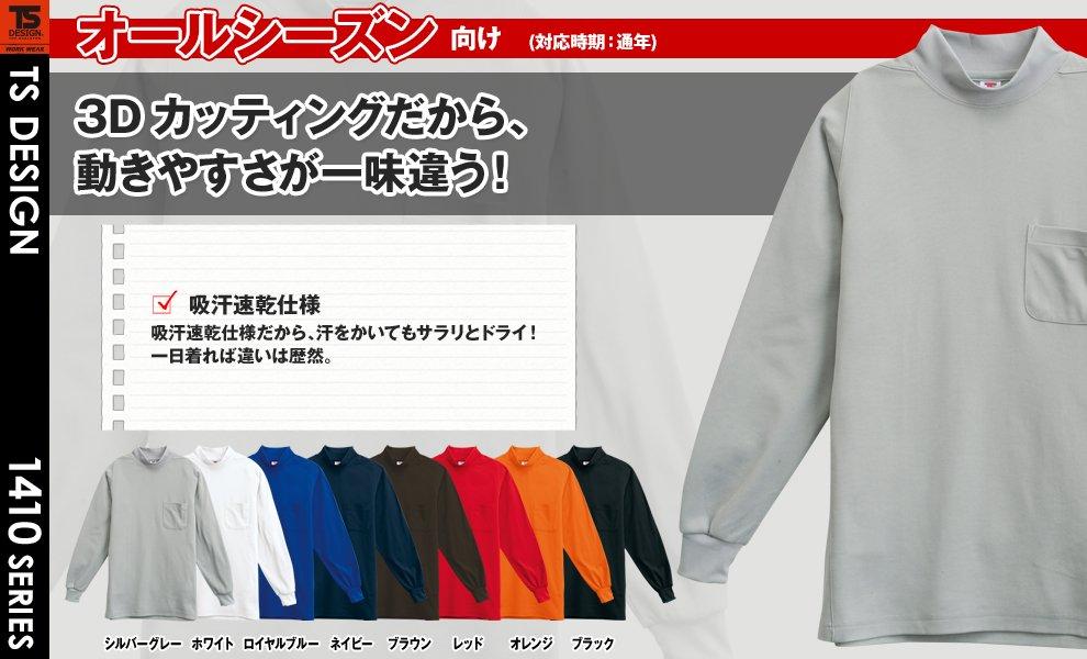 1085 ハイネックTシャツ