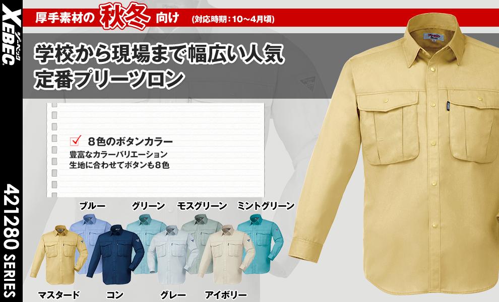1293 長袖シャツ