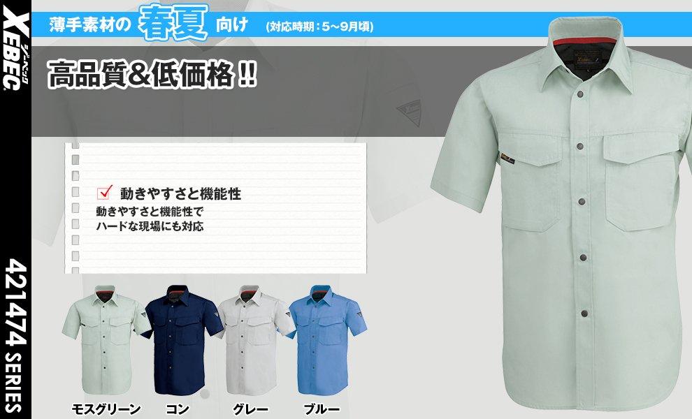1472 半袖シャツ