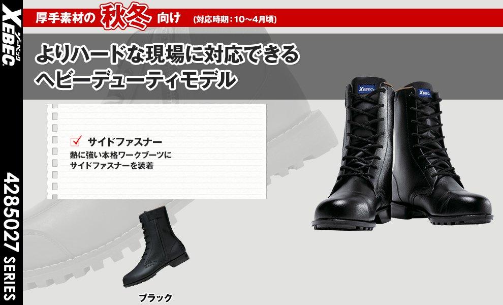 85027 安全長編上靴