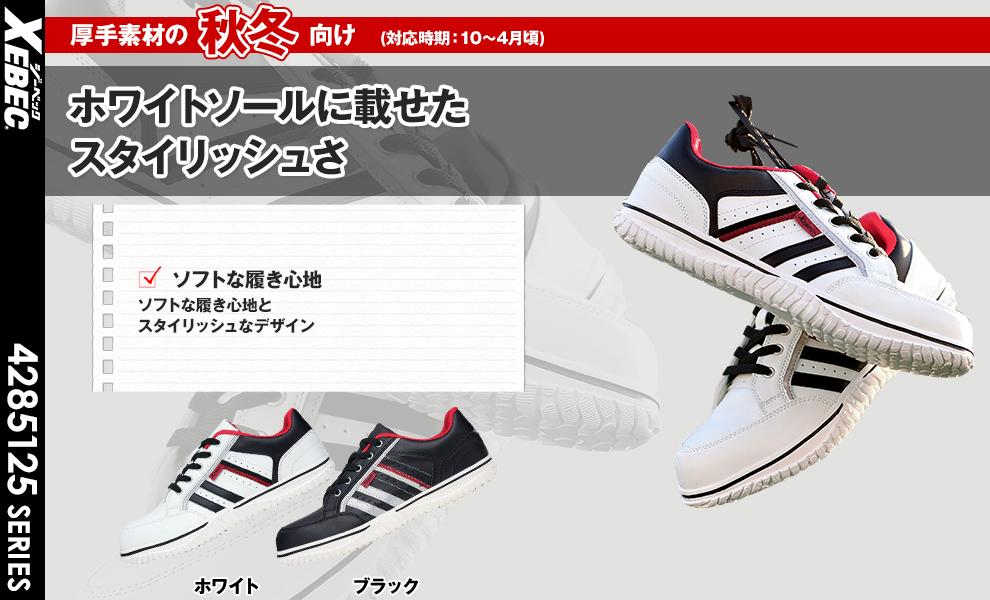 85125 安全靴