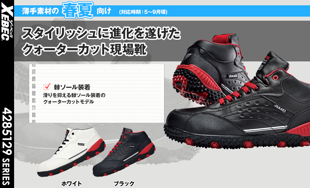 85129 安全靴