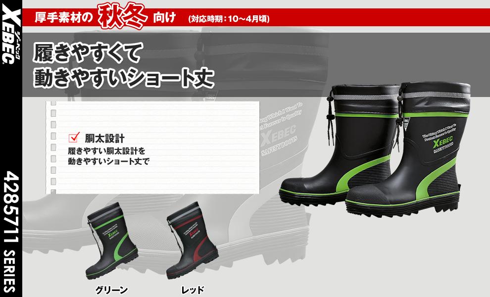 85711 安全長靴