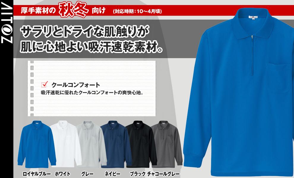 AZ-10580 長袖ジップポロシャツ