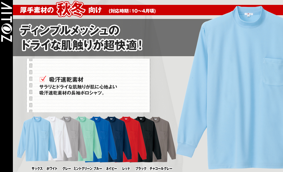 AZ-10584 ドライ長袖Tシャツ