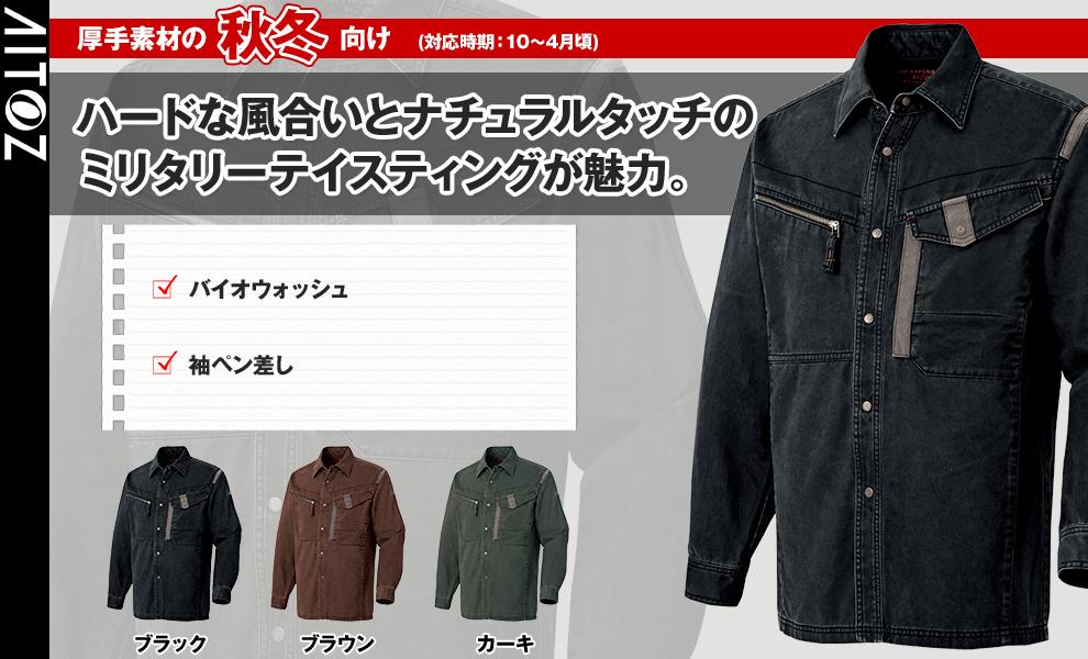 AZ-21005 長袖シャツ