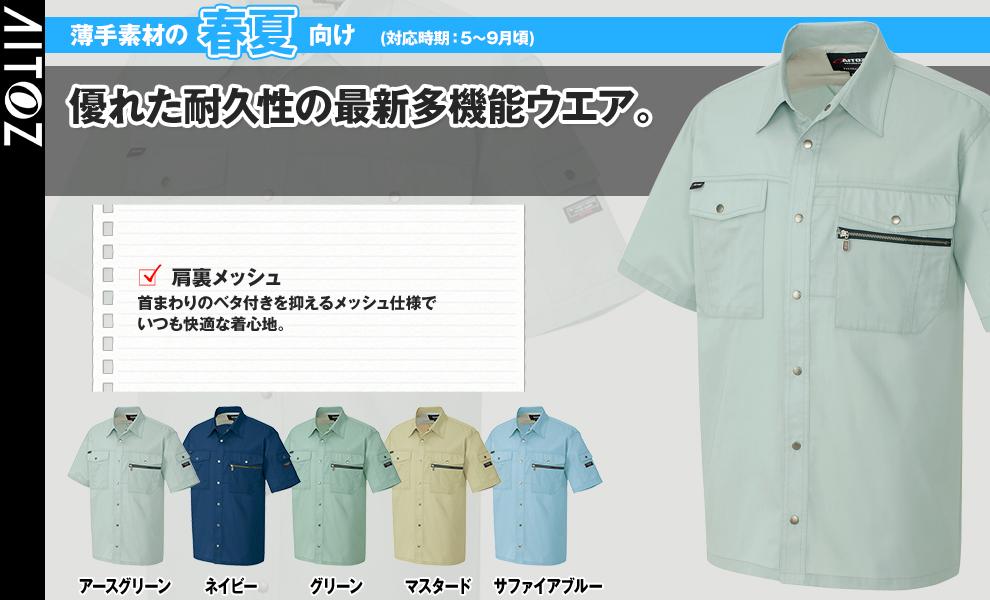 AZ3237 半袖シャツ
