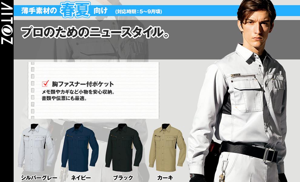 3835 長袖シャツ