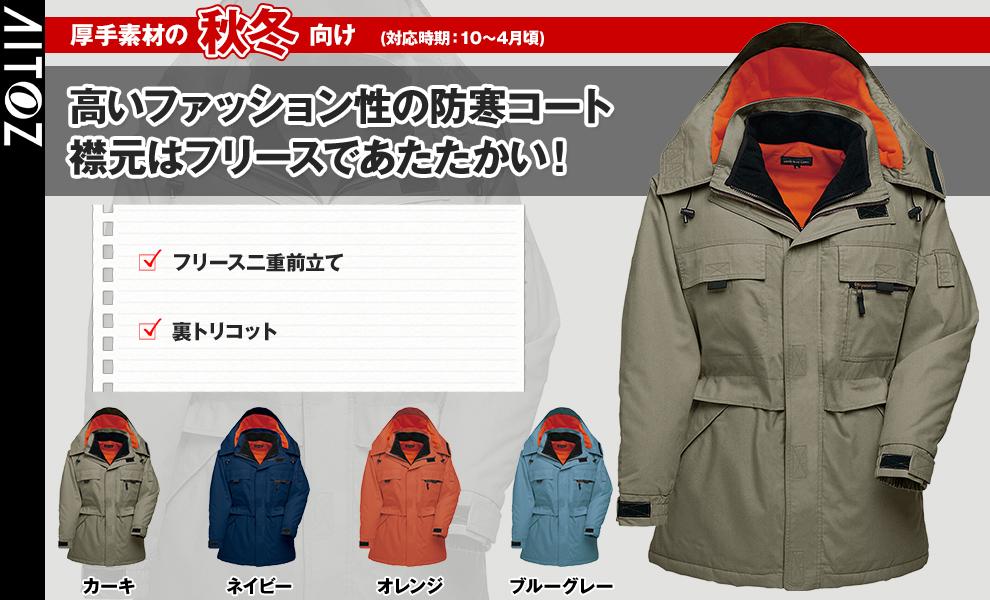 3971 防寒着コート