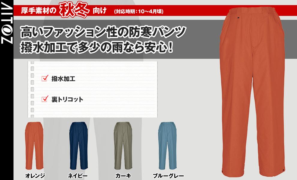 3973 防寒着ズボン