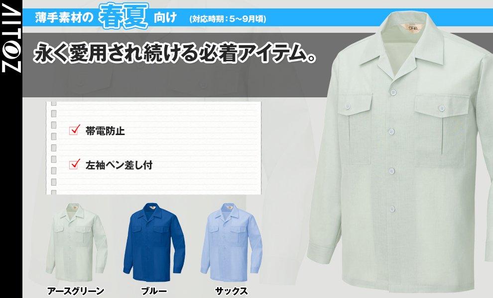 AZ-510 長袖シャツ
