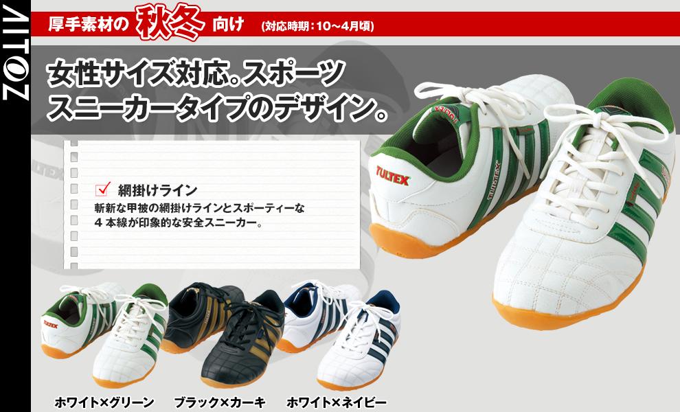 AZ-51603 安全靴