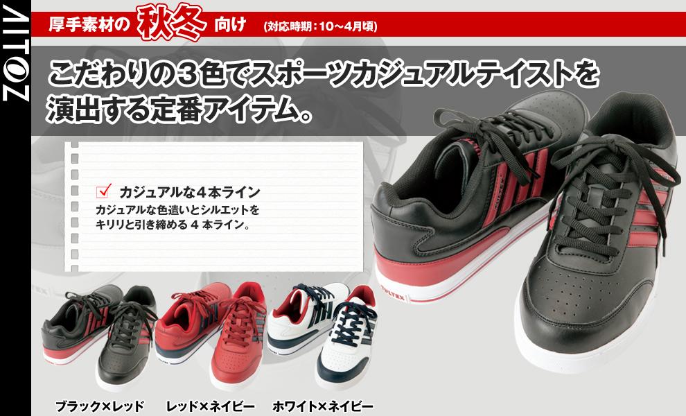 AZ-51627 安全靴