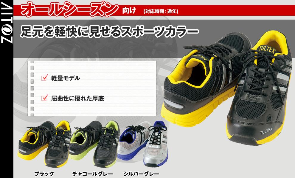 51634 安全靴
