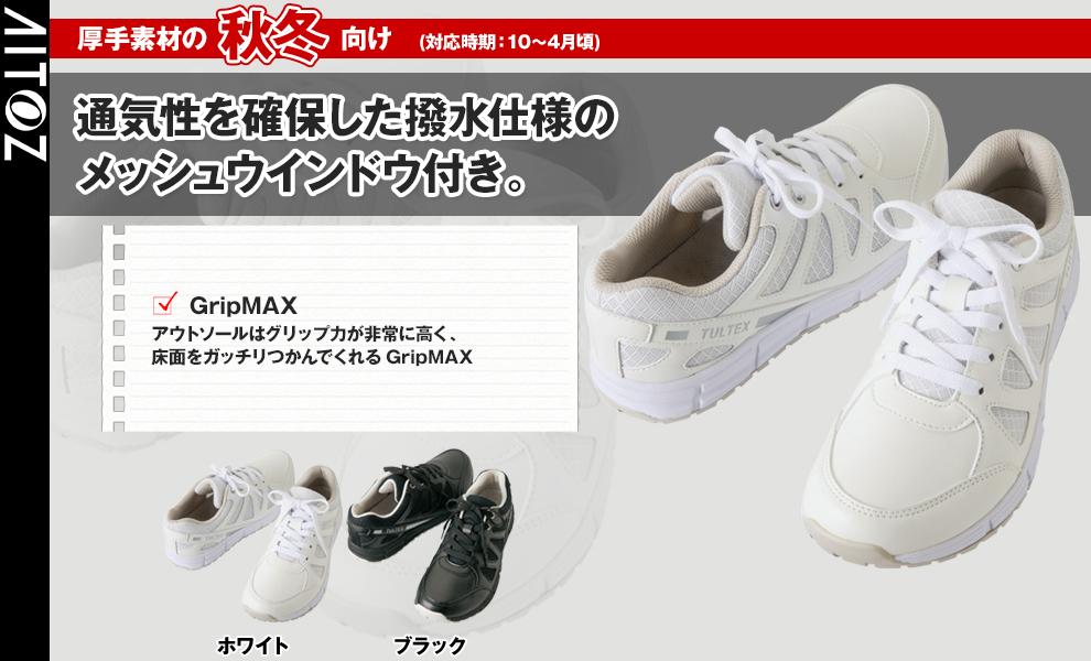 AZ-51641 靴