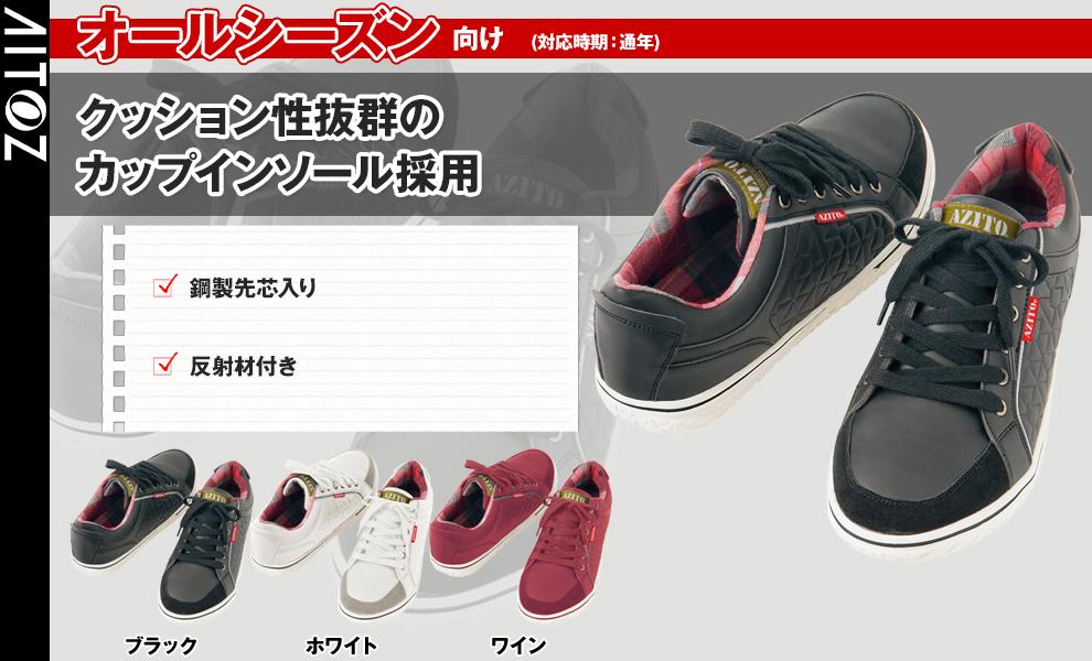 51701 安全靴