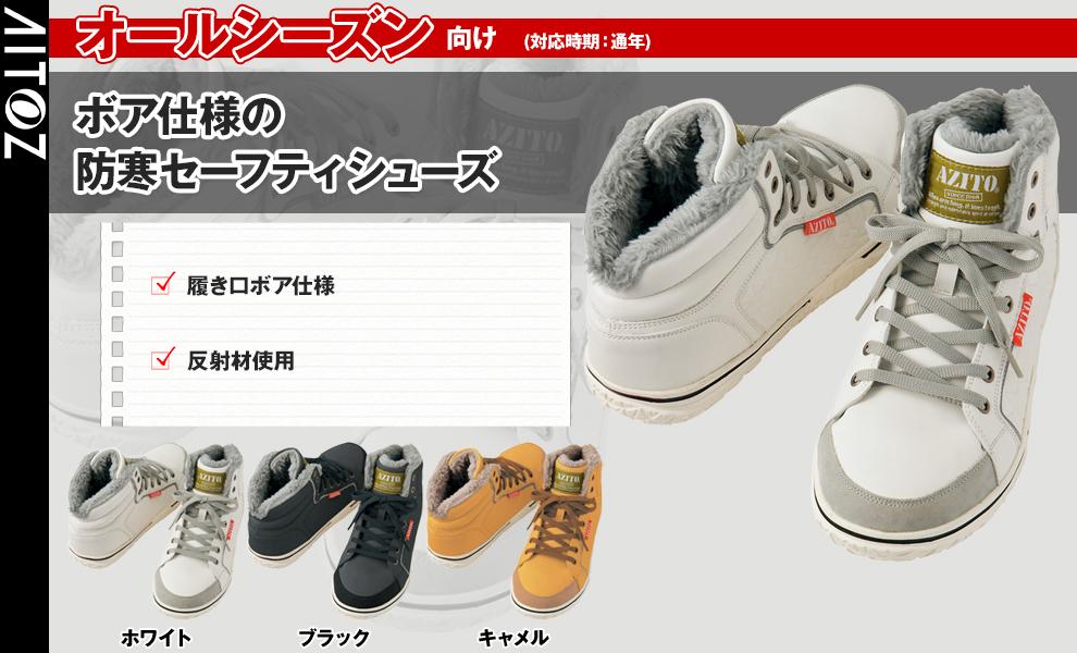 AZ-51702 安全靴