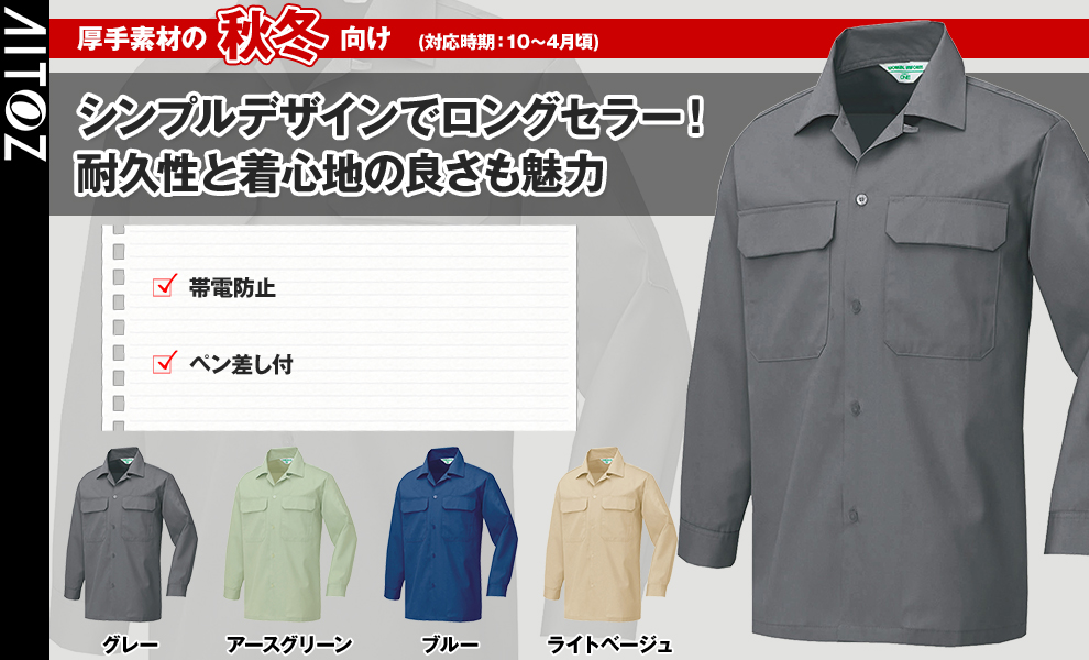 AZ-530 長袖シャツ