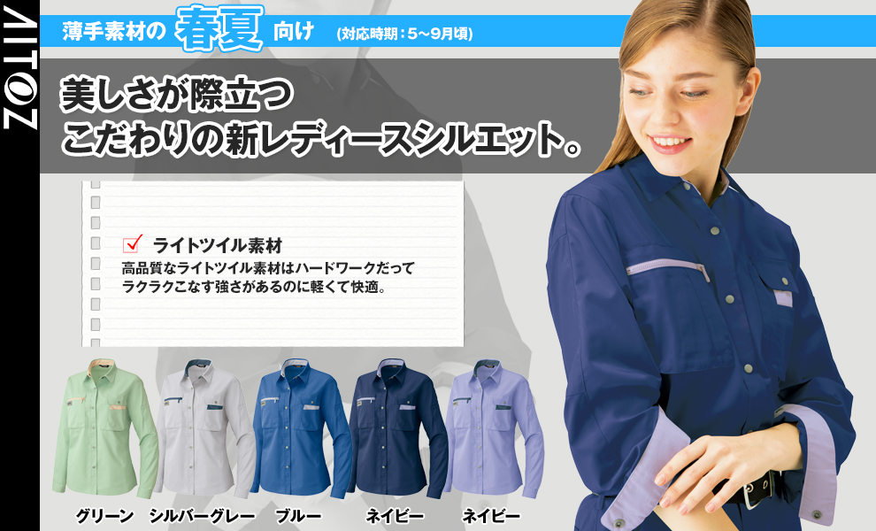 AZ5329 長袖シャツ