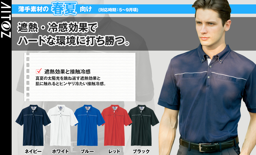 AZ551044 半袖ポロシャツ