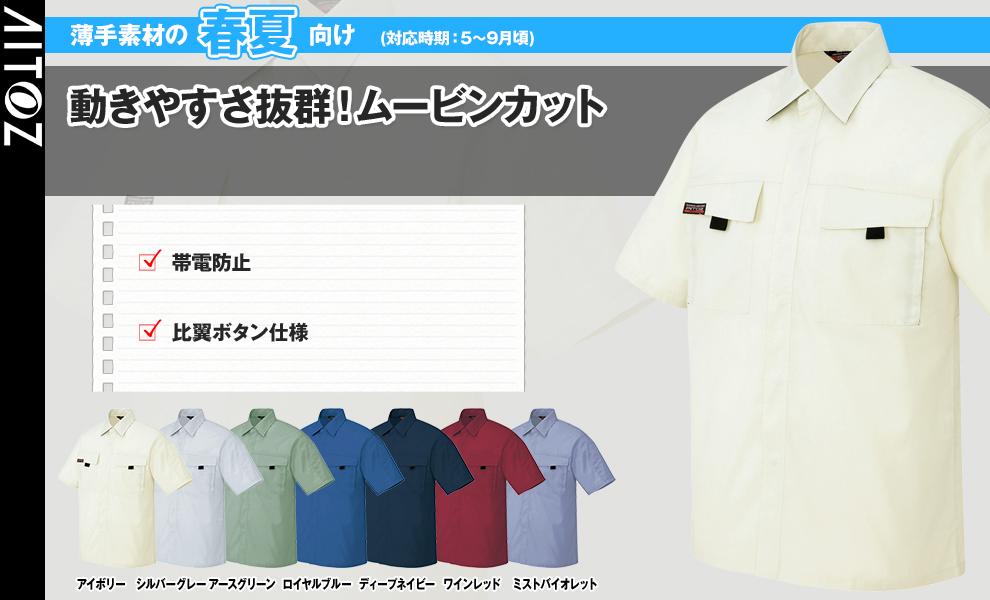 AZ-5576 半袖シャツ