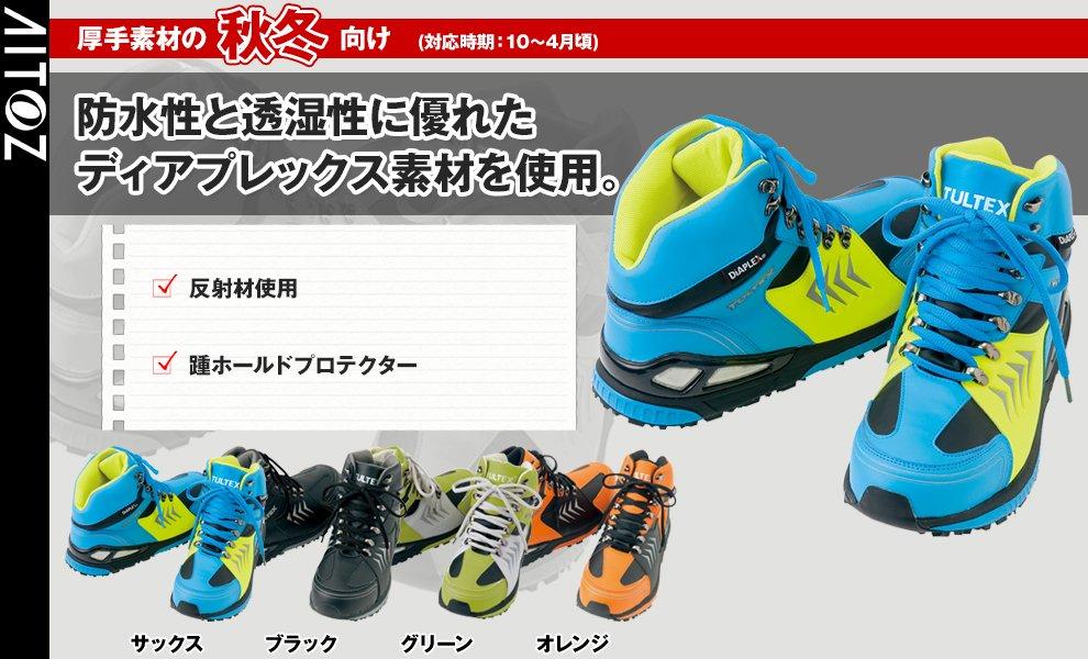 AZ-56380 安全靴