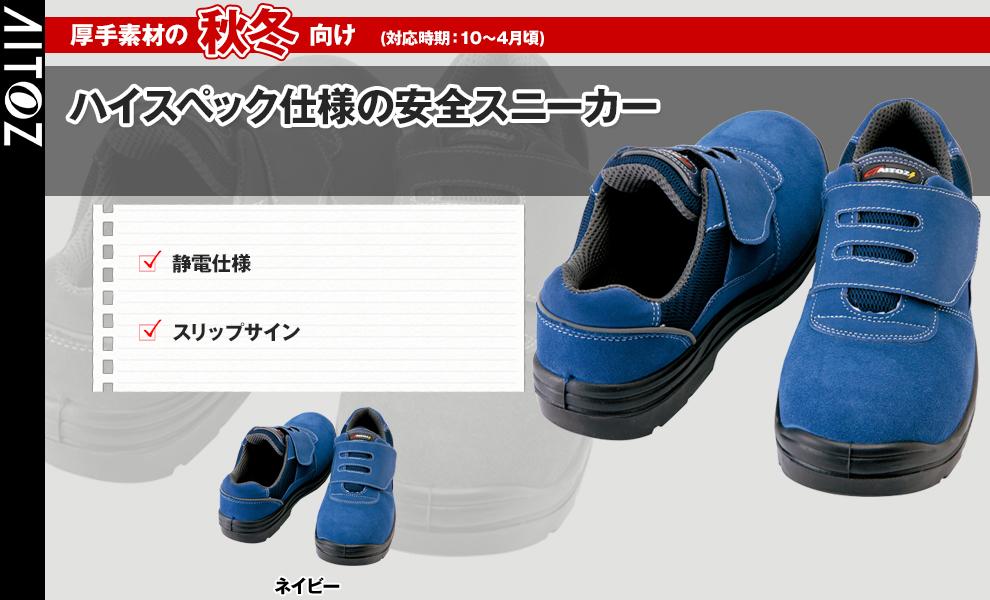 AZ-59822 安全靴