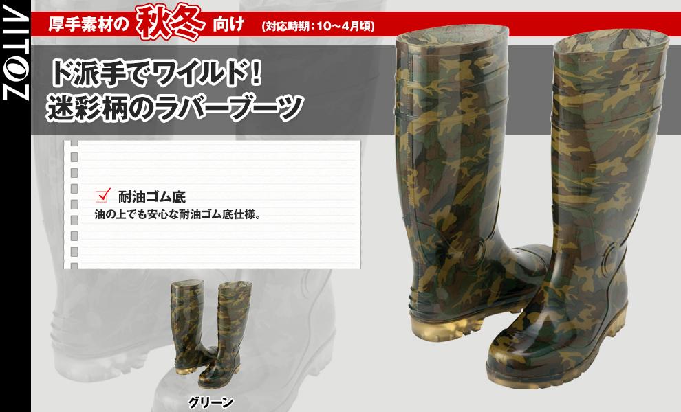 AZ-65901 迷彩長靴