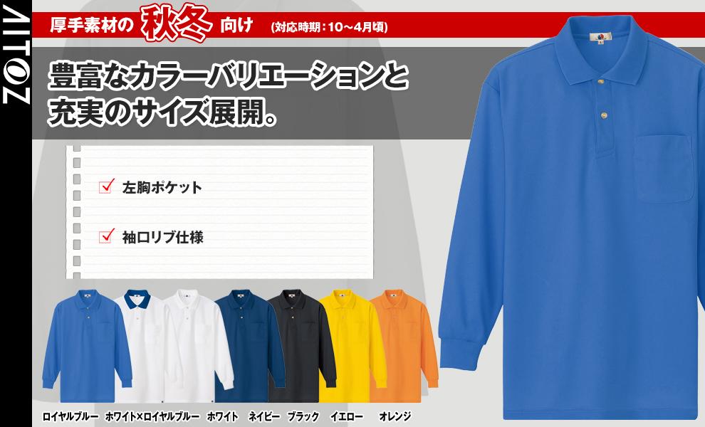 AZ-7672 長袖ポロシャツ