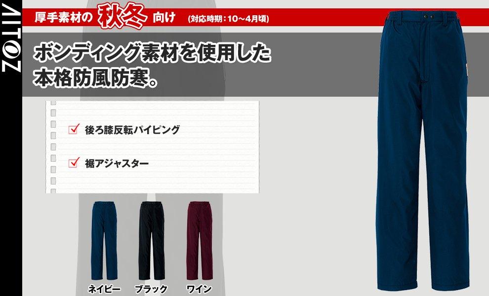 AZ-8562 防寒ズボン