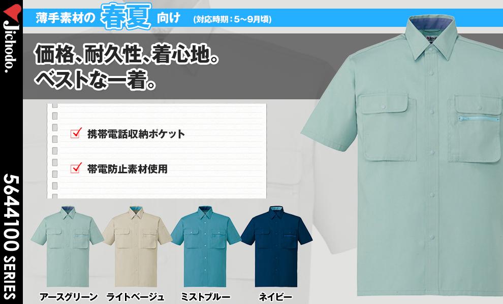 44114 半袖シャツ