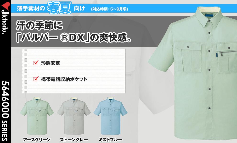 46014 半袖シャツ