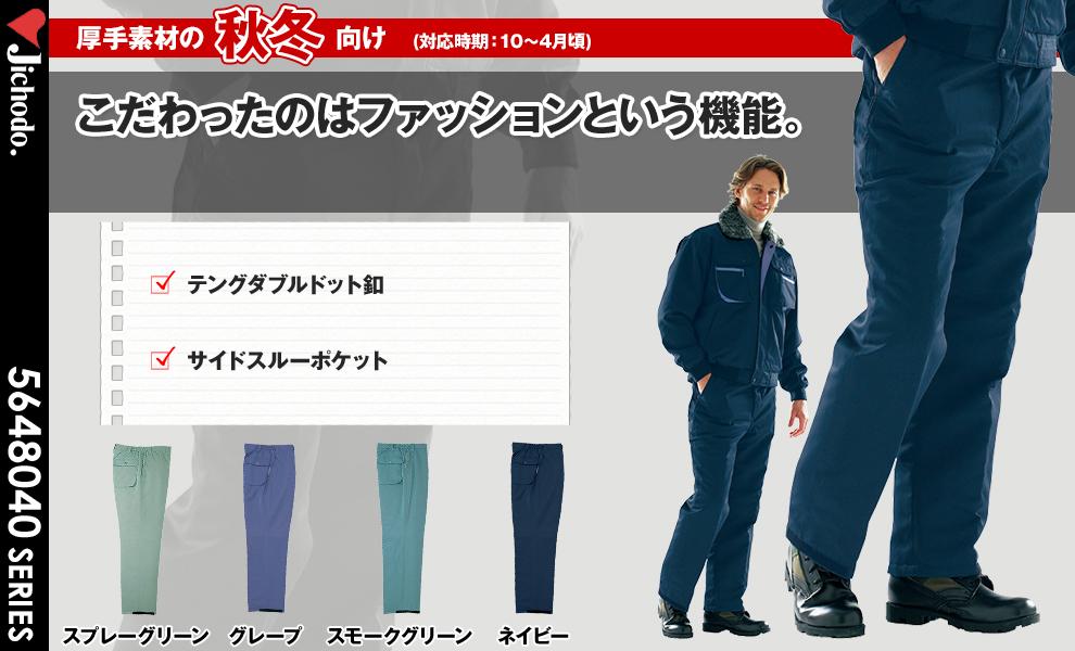 48041 防寒パンツ