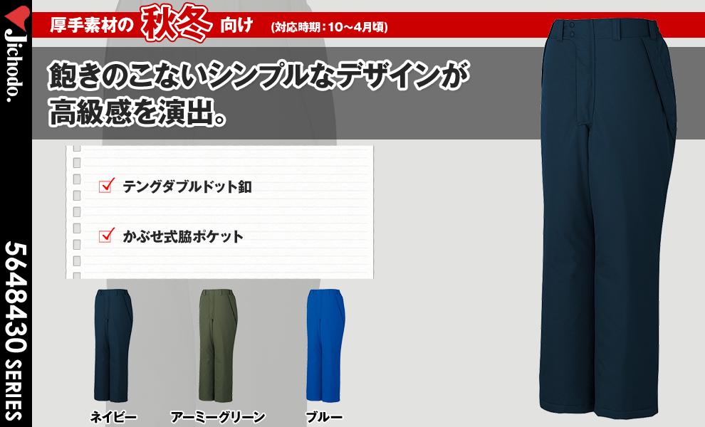 48431 防水防寒パンツ