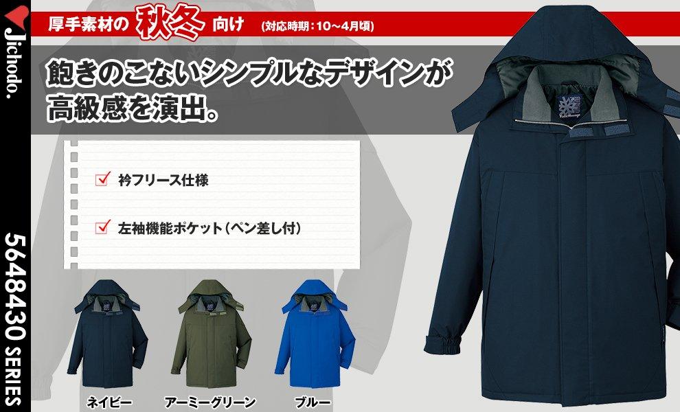 48433 防水防寒コート