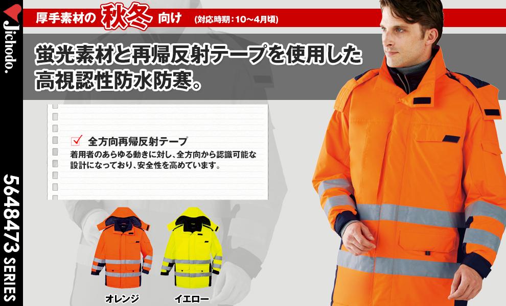 48473 防水防寒コート