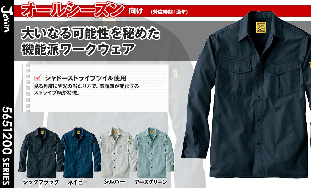 55204 長袖シャツ