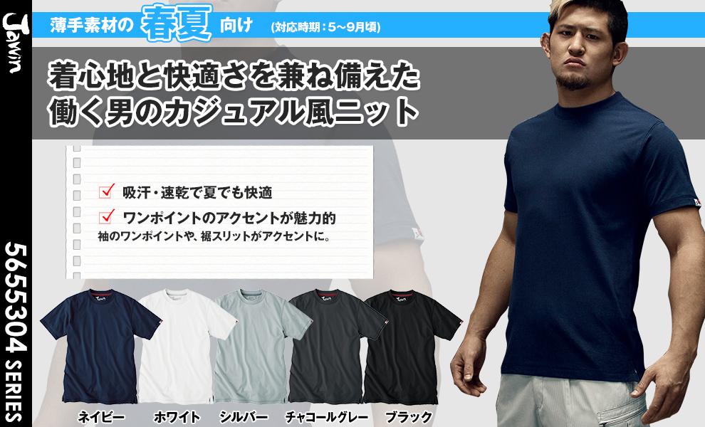 55314 半袖ドライTシャツ