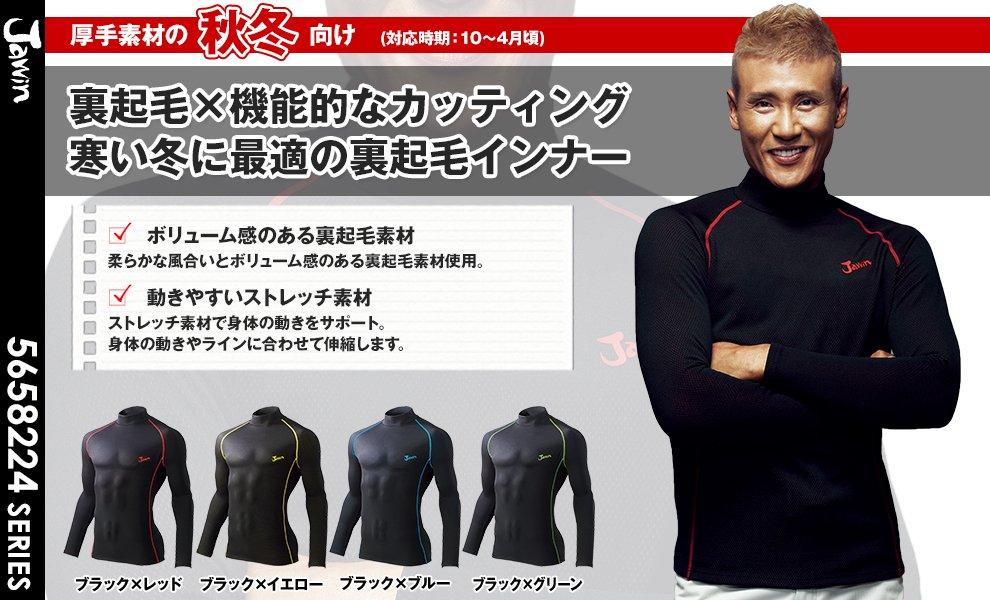 58224 ハイネック長袖Tシャツ