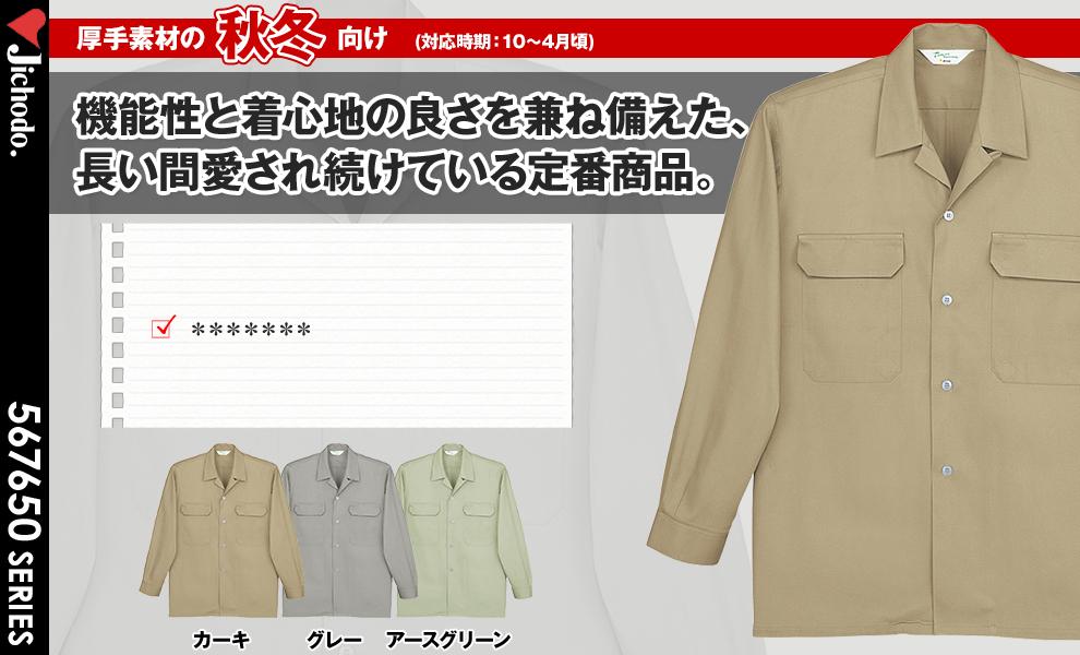 7650 長袖オープンシャツ
