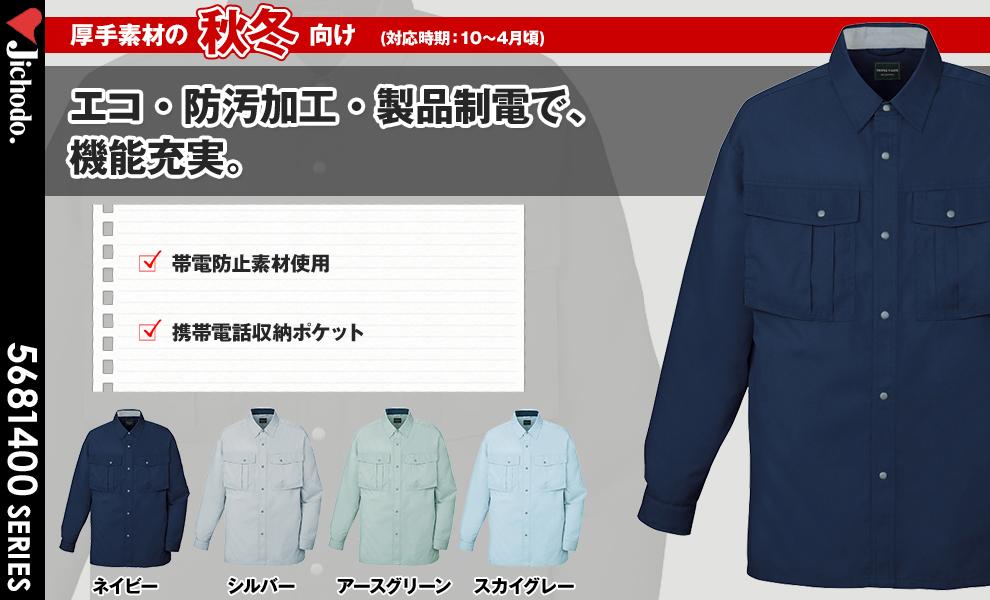 85404 長袖シャツ