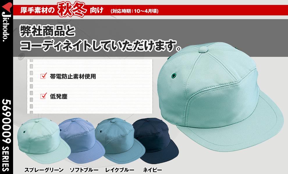 90009 帽子